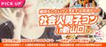 【山口県山口の恋活パーティー】街コンいいね主催 2018年11月18日