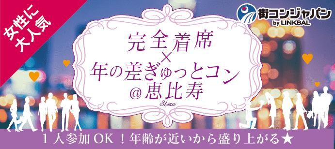 【女性募集】年の差ぎゅっと街コン☆完全着席ver.