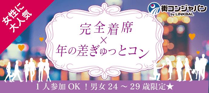 ★年の差ぎゅっと街コン☆完全着席ver
