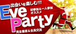【佐賀県佐賀の恋活パーティー】オールドデイズ合同会社主催 2018年12月24日