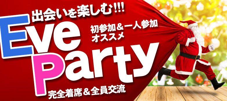 クリスマスSP★出会いを楽しむEve-Party!!!@岐阜(12/24)
