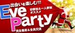 【岐阜県岐阜の恋活パーティー】オールドデイズ合同会社主催 2018年12月24日