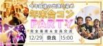 【奈良県奈良の恋活パーティー】オールドデイズ合同会社主催 2018年12月29日