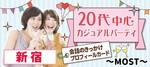 【東京都新宿の恋活パーティー】MORE街コン実行委員会主催 2018年12月15日