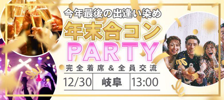 今年最後の出会い締め!年末合コンパーティー♪@岐阜(12/30)