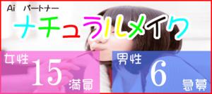 【青森県青森の恋活パーティー】AIパートナー主催 2018年11月17日