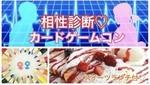 【愛知県栄の体験コン・アクティビティー】インタレスト主催 2018年11月13日