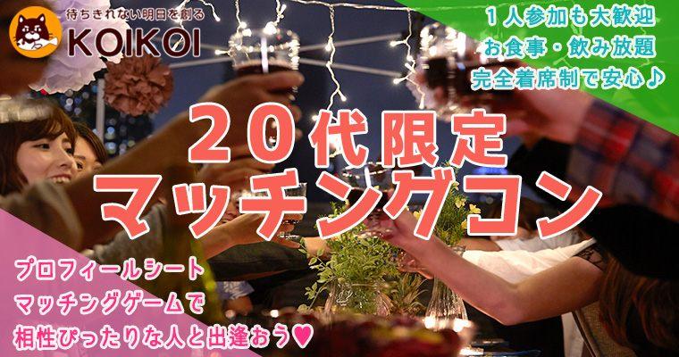 第7回 土曜夜は20代限定マッチングコン in 静岡/浜松【プロフィールシート、マッチングゲームあり☆完全着席形式で一人参加/初心者も大歓迎の街コン!】