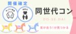 【宮城県仙台の恋活パーティー】イベティ運営事務局主催 2018年11月18日