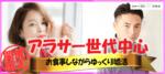 【青森県青森の恋活パーティー】ファーストクラスパーティー主催 2018年11月18日