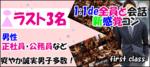 【青森県青森の恋活パーティー】ファーストクラスパーティー主催 2018年11月25日