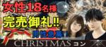 【兵庫県三宮・元町の恋活パーティー】みんなの街コン主催 2018年12月15日