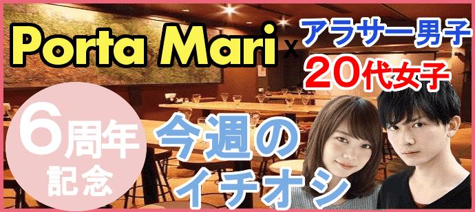 お洒落な神戸の会場にて開催【大人気企画男性25~33歳&女性20~29歳】
