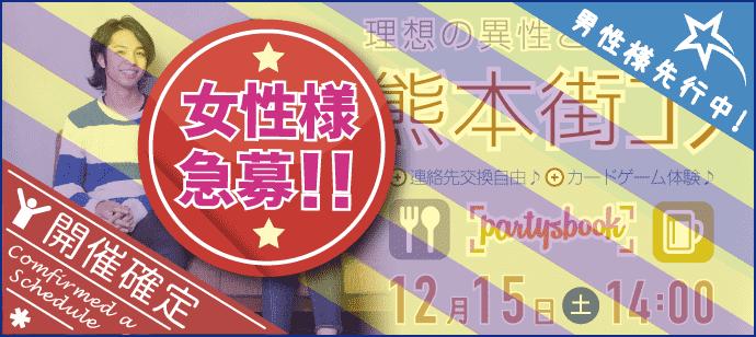 【熊本県熊本の体験コン・アクティビティー】パーティーズブック主催 2018年12月15日