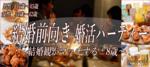 【大阪府大阪府その他の婚活パーティー・お見合いパーティー】婚活パーセント主催 2018年12月1日