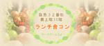 【大阪府梅田の体験コン・アクティビティー】大阪街コン企画主催 2018年11月14日