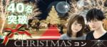 【埼玉県大宮の恋活パーティー】みんなの街コン主催 2018年12月22日