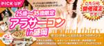 【岩手県盛岡の恋活パーティー】街コンいいね主催 2018年11月17日