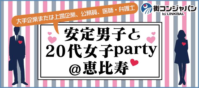 安定男子(大手or上場企業、公務員)と20代女子コン♪完全着席ver.