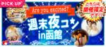 【北海道函館の恋活パーティー】街コンいいね主催 2018年11月17日