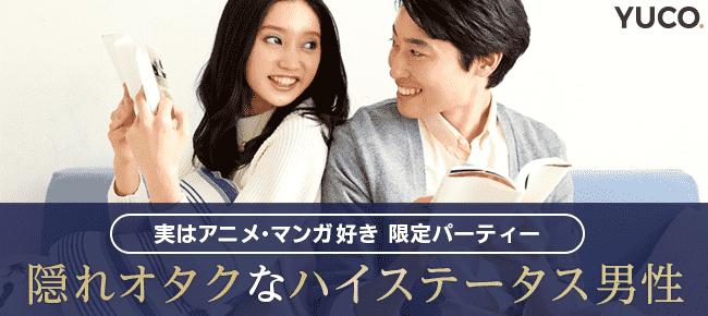 隠れオタクなハイステータス男性限定婚活パーティー☆@京都 12/16
