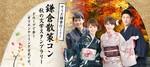 【神奈川県鎌倉の体験コン・アクティビティー】ラブジュアリー主催 2018年11月18日