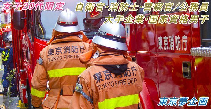 ◆11/30(金)【女子20代限定 vs 自衛隊・消防士・警察官/公務員・高身長176cm~男子】
