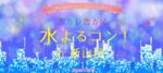 【山口県山口の恋活パーティー】スマートパーティー主催 2018年11月14日