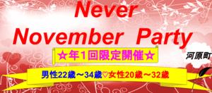 【京都府河原町の婚活パーティー・お見合いパーティー】株式会社PRATIVE主催 2018年11月18日