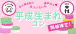 【京都府河原町の恋活パーティー】イベティ運営事務局主催 2018年11月17日