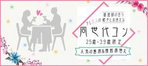 【新潟県長岡の恋活パーティー】株式会社リネスト主催 2018年12月16日