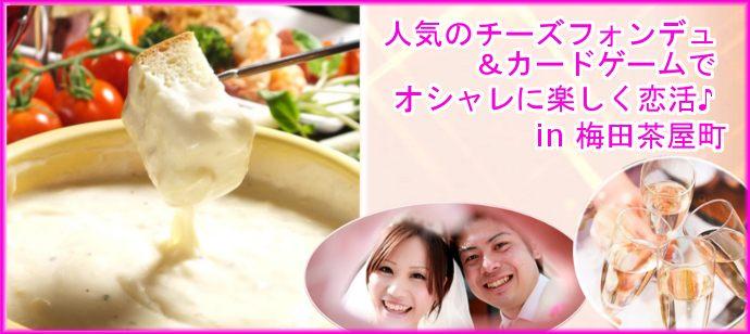 ランチ☆美味しいチーズフォンデュ&お酒を楽しむ出会いパーティー!皆でカードゲームも☆ in梅田茶屋町街コン