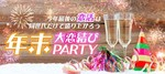【島根県出雲の恋活パーティー】株式会社リネスト主催 2018年12月29日