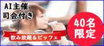 【福岡県天神の恋活パーティー】AIパートナー主催 2018年11月4日