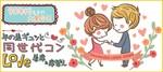 【奈良県奈良の恋活パーティー】株式会社リネスト主催 2018年12月24日