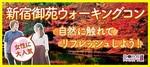 【東京都新宿の体験コン・アクティビティー】ドラドラ主催 2018年11月13日