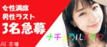 【福岡県天神の恋活パーティー】AIパートナー主催 2018年11月18日
