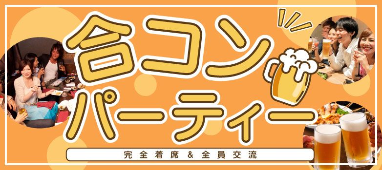 【20代限定】初参加&一人参加大歓迎♪恋に発展しやすい♪合コンパーティー@小倉(12/16)