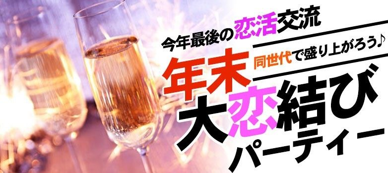 【20代限定】初参加&一人参加大歓迎♪恋に発展しやすい♪年末大恋結びパーティー@小倉(12/29)