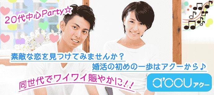 【東京都新宿の婚活パーティー・お見合いパーティー】a'ccu主催 2018年12月7日