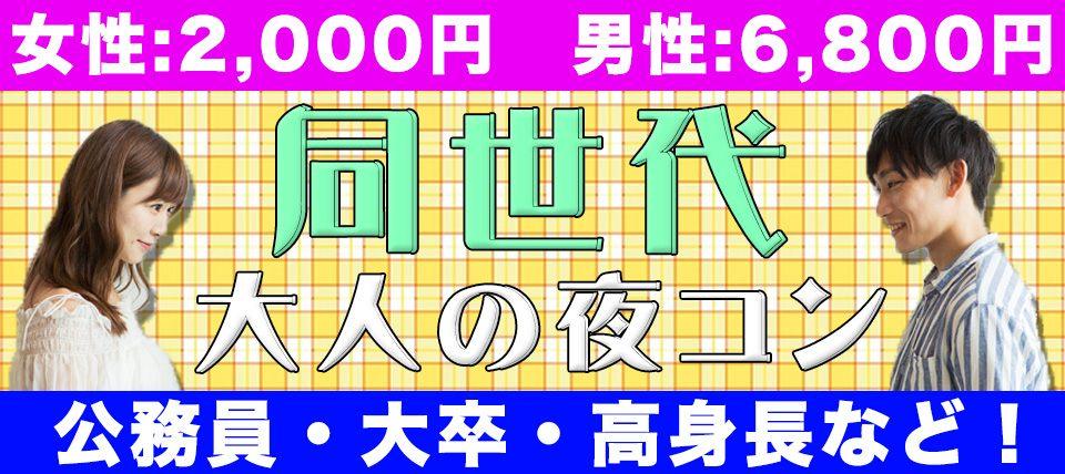 11月23日(金)同世代集合「男性6800円 女性2000円」美味しい料理と完全着席で交流出来る@那覇