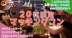 【広島県広島市内その他の恋活パーティー】株式会社KOIKOI主催 2018年11月10日