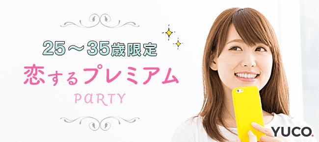 25~35歳男女限定☆恋するプレミアム婚活パーティー♪@心斎橋 12/15