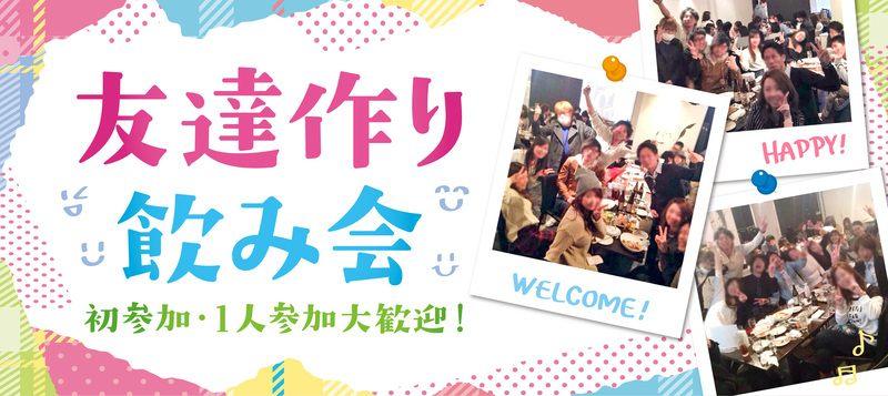 12月30日(日)友達作り飲み会in大阪☆~交流ゲームありの友活カジュアルパーティー☆~