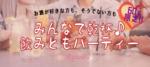 【愛知県名駅の恋活パーティー】イベントSpoon主催 2018年12月14日