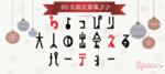 【愛知県名駅の恋活パーティー】イベントSpoon主催 2018年12月15日