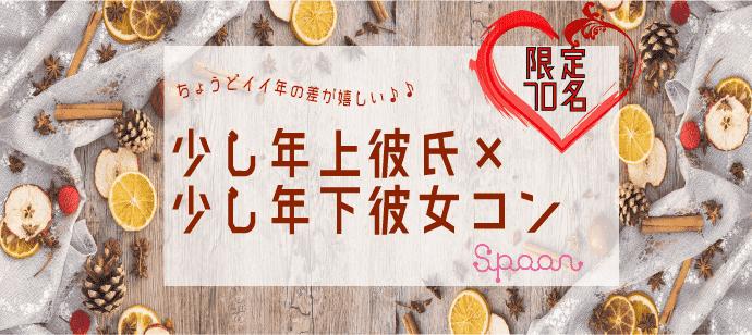 【愛知県名駅の恋活パーティー】イベントSpoon主催 2018年12月22日