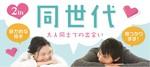 【岡山県岡山駅周辺の恋活パーティー】合同会社ツイン主催 2018年12月12日