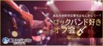 【東京都秋葉原のその他】街コンジャパン主催 2018年11月3日