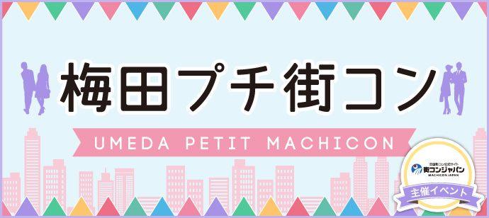【着席+席替えでしっかり出会える☆】梅田プチ街コン